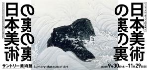 サントリー美術館 リニューアル・オープン記念展 Ⅱ 「日本美術の裏の裏」開催