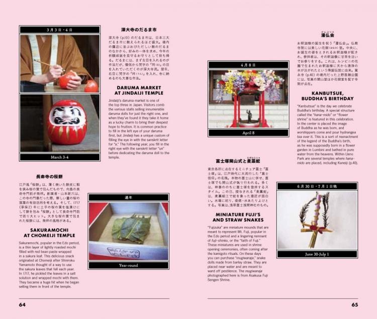 adf-webmagazine-tokyo-art-trip5