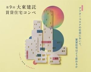 建築コンペティション -「第9回 大東建託 賃貸住宅コンペ」開催