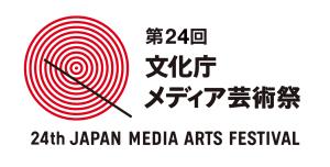 アワード - 第24回文化庁メディア芸術祭 2020年7月1日(水)から9月4日(金)まで作品募集中