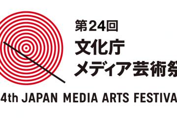 adf-web-magazine-24th-japan-media-arts-festival-1