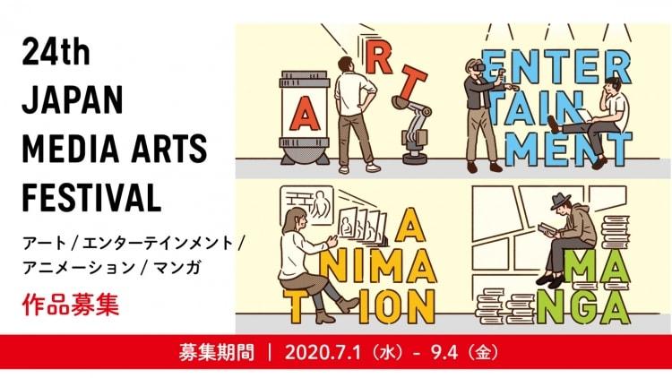 adf-web-magazine-24th-japan-media-arts-festival