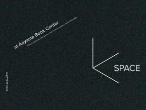 青山ブックセンター本店内に新たな展示空間「SPACE」が誕生