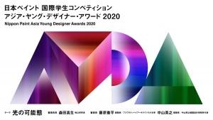 国際建築デザインコンペティション「Asia Young Designer Awards 2020」日本地区募集開始 | 日本ペイントホールディングスグループ主催