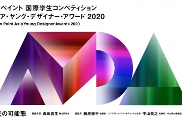 adf-web-magazine-ayda2020-main