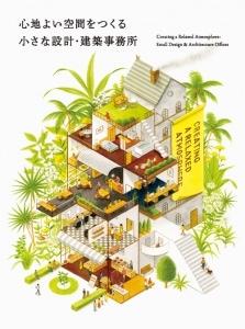 日本各地で活躍する設計士・建築士101人の仕事プロファイル『心地よい空間をつくる 小さな設計・建築事務所』発売