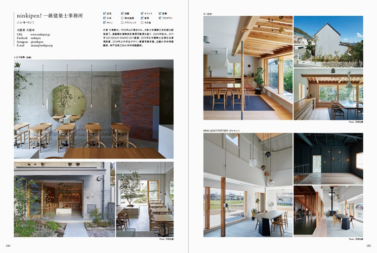 adf-web-magazine-creating-relaxed-atmosphere-book8