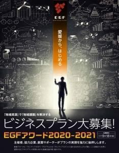 EGFアワード2020-2021、EGFキャンパスアワード2020-2021 -「地域資源」を活かして「地域課題」を解決するビジネスプランを募集