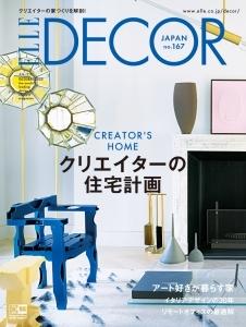 「クリエイターの住宅計画」を特集-『エル・デコ』最新号発売