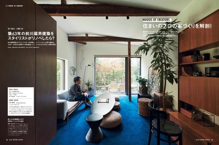 adf-web-magazine-elle-decor-2