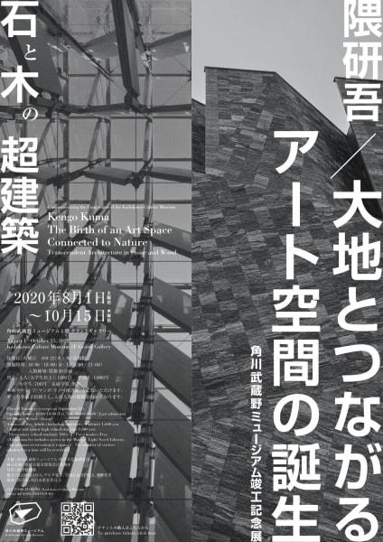 adf-web-magazine-kadokawa-kengo-kuma-exhibition