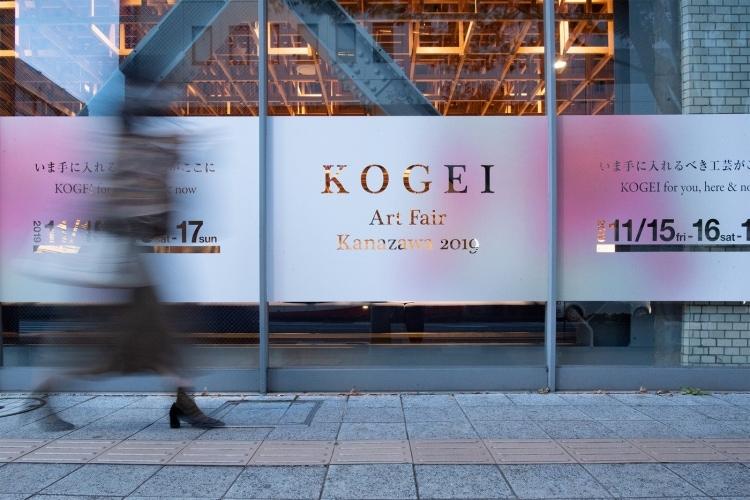 adf-web-magazine-kogei-art-fair-kanazawa-2020-13