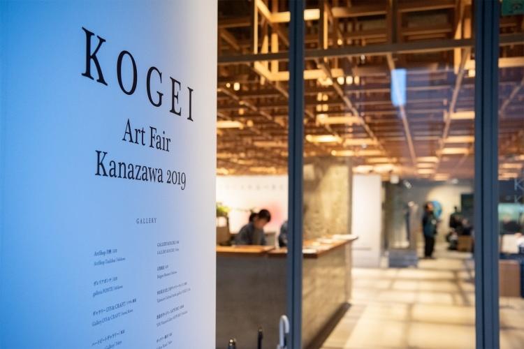 adf-web-magazine-kogei-art-fair-kanazawa-2020-14