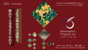 「Renaissance Program 2020」開催 | 文化芸術産業の課題をビジネスの力で解決