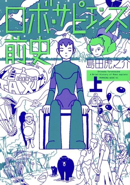 adf-web-magazine-robo-sapience-1