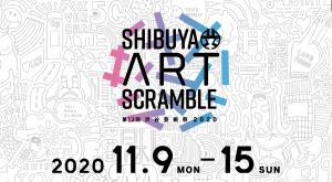SHIBUYA ART SCRAMBLE -「第12回渋谷芸術祭2020」が2020年11月9日より開催