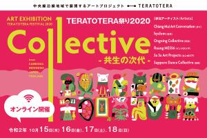 アーツカウンシル東京 - TERATOTERA祭り2020「Collective ~共生の次代~」オンライン開催