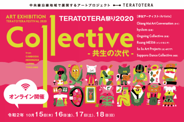 adf-web-magazine-teratotera-2020-collective