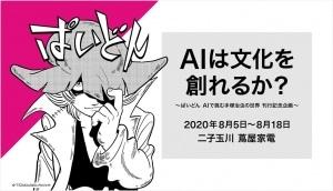 """手塚治虫AIによる新作漫画『ぱいどん』を通じて考える""""AIは文化を創れるか?フェア""""開催"""