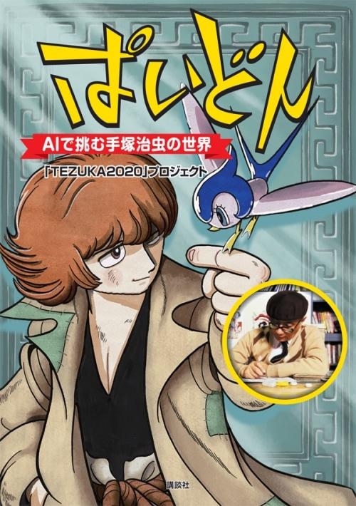 adf-web-magazine-tezuka-osamu-ai-project-6