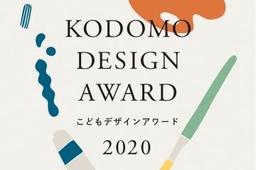 adf-web-magazine-tsuchiya-kaban-kodomo-design-award2020