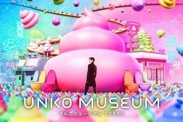 adf-web-magazine-unko-museum
