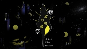 映像とアートの「螺旋の映像祭」- 逗子アートフェスティバル2020にて2020年10月10日に開催