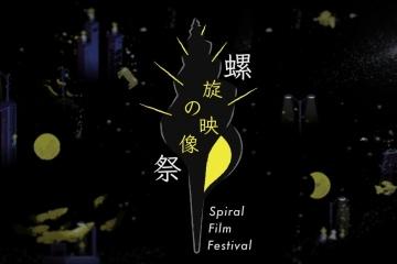 adf-web-magazine-zushi-art-festival-2020