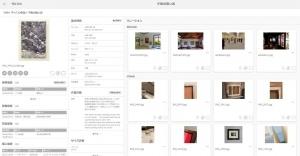 アート作品管理プラットフォーム「ARTshelf」をアマナが提案 - クラウド上でアート作品を一元管理できるサービス開始