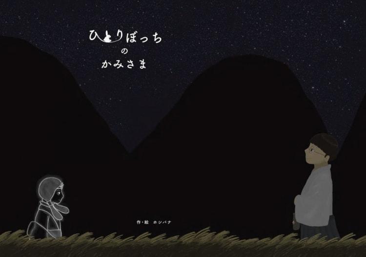 adf-web-magazine-art-meets-tokyo-hoshibana