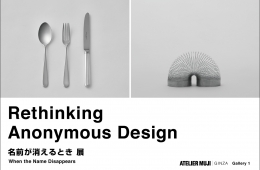 adf-web-magazine-atelier-muji-ginza-rethinking-anonymous-design