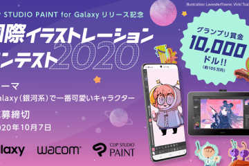 adf-web-magazine-clip-studio-paint-galaxy-wacom-1