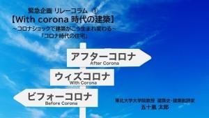 「With corona時代の建築 ~コロナショックで建築がこう生まれ変わる~」がスタート