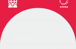 adf-web-magazine-hello-yurakucho- (1)