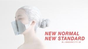感染症対策をデザインする展示会「NEW NORMAL, NEW STANDARD」東京と大阪で開催