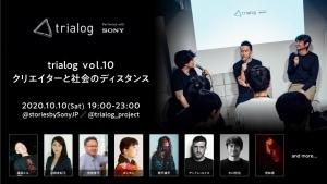 「Sony Creators Gate」の三者対話ライブ「trialog vol.10 - クリエイターと社会のディスタンス -」開催