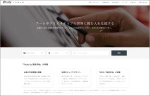 美術系学校に特化した日本で唯一の進学情報サイト「Study by 美術手帖」フルオープン