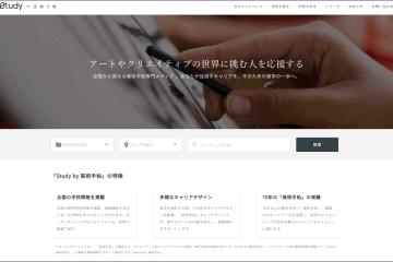adf-web-magazine-study-by-bijutsu-techo-1