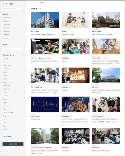 adf-web-magazine-study-by-bijutsu-techo-2