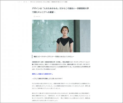 adf-web-magazine-study-by-bijutsu-techo-3