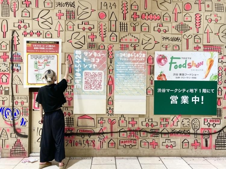 adf-web-magazine-thankyou-toyoko-shibuya-2