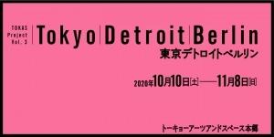 トーキョーアーツアンドスペース TOKAS Project Vol. 3 「東京デトロイトべルリン」2020年10月10日より開催