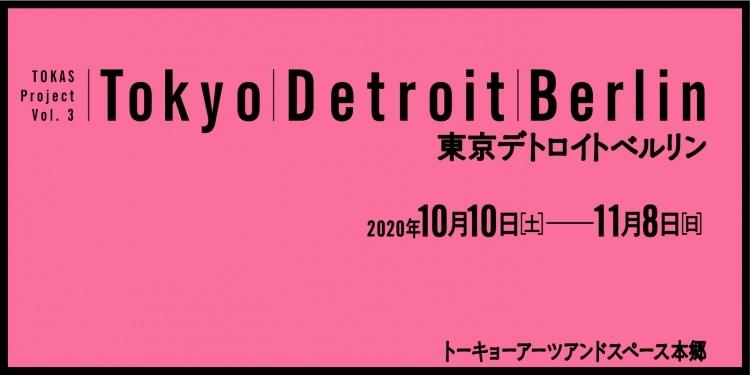 adf-web-magazine-tokyo-detroit-berlin-tokas-project-vol3