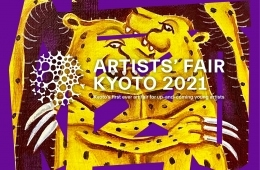 adf-web-magazine-artists-fair-kyoto-2020-1