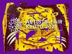「ARTISTS' FAIR KYOTO 2021」開催決定 - 京都から現代アートシーンの最前線を体感