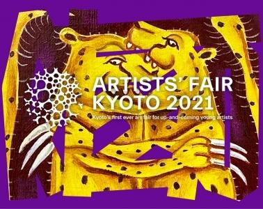 adf-web-magazine-artists-fair-kyoto-2020-1