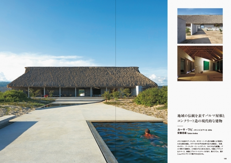 adf-web-magazine-beautiful-overseas-architecture-built-by-japanese-architects-5