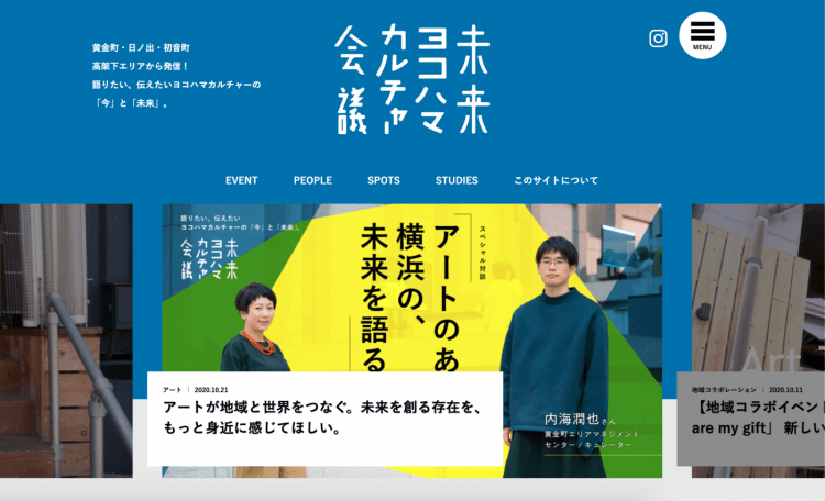 adf-web-magazine-future-yokohama-culture-council-2