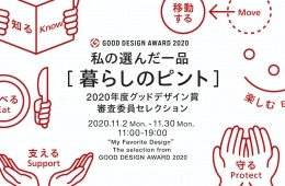 adf-web-magazine-good-design-award-2020-selection-1.jpg