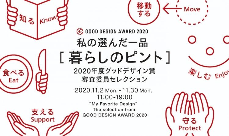 adf-web-magazine-good-design-award-2020-selection-1.jpg